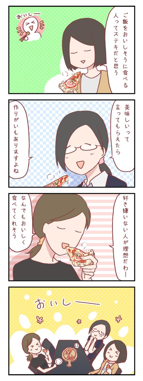 【ろぐ263】婚活女子会~美味しそうに食べる人がいい(婚活編)