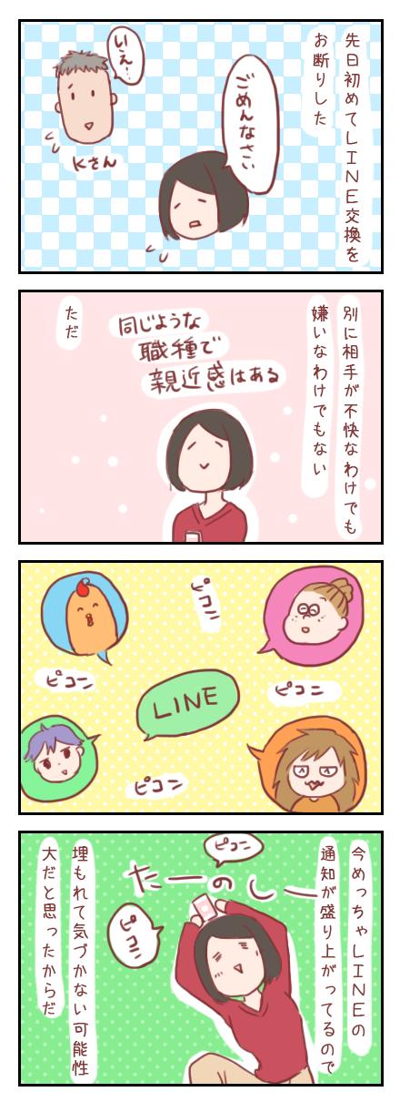 【ろぐ154】私がLINEを断った理由(婚活アプリ編)