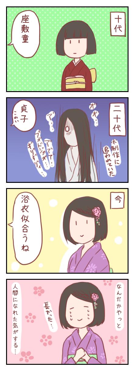 【ろぐ147】えむこ進化録~スタート地点は妖怪だった~