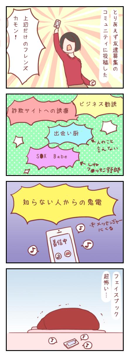 【ろぐ110】詐欺とか勧誘とか最低野郎とか(婚活アプリ編)