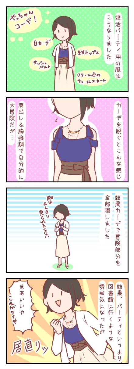 【ろぐ218】婚活パーティのコーデはこんな感じ(婚活編)