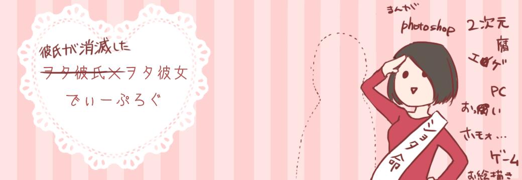 ヲタ彼氏×ヲタ彼女でぃーぷろぐ イメージ画像