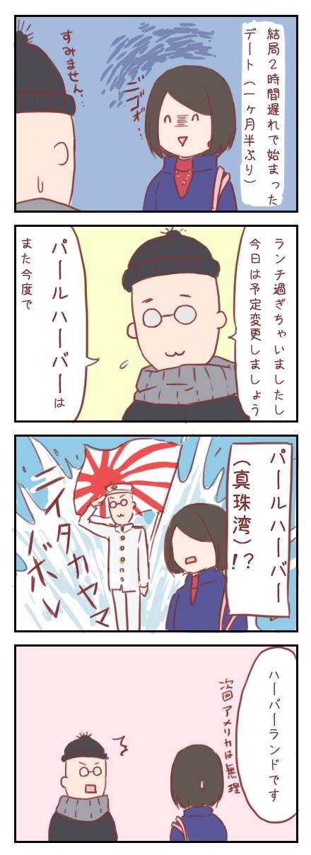 デート事変1
