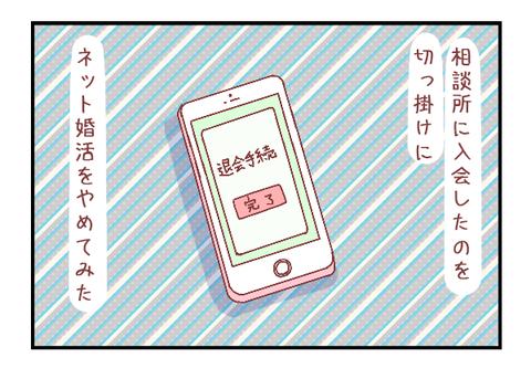 【ろぐ456】ネット婚活やめたった(婚活編)
