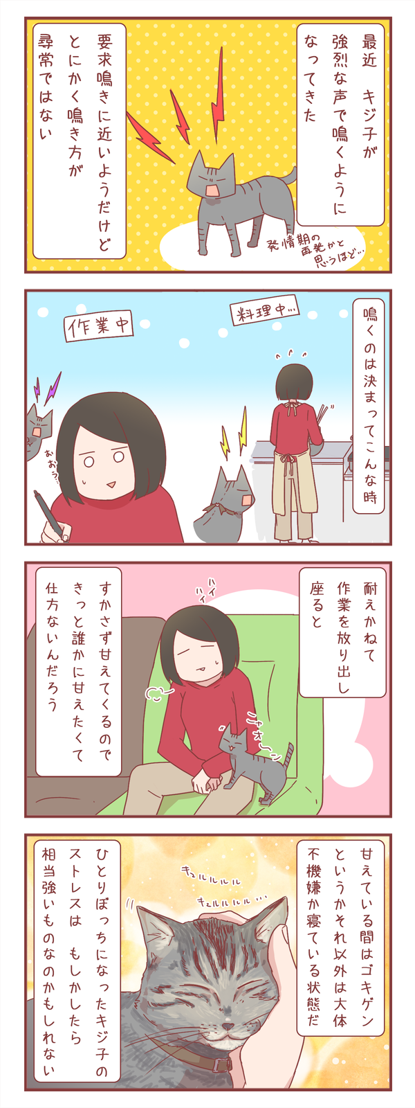 子猫の頃から一緒だった相棒猫を喪ったキジ子のメンタルが心配