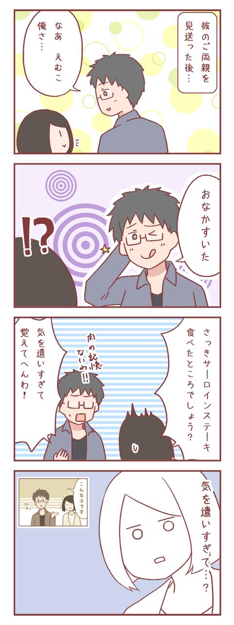 消えたサーロインと、彼の気遣い(婚活編)