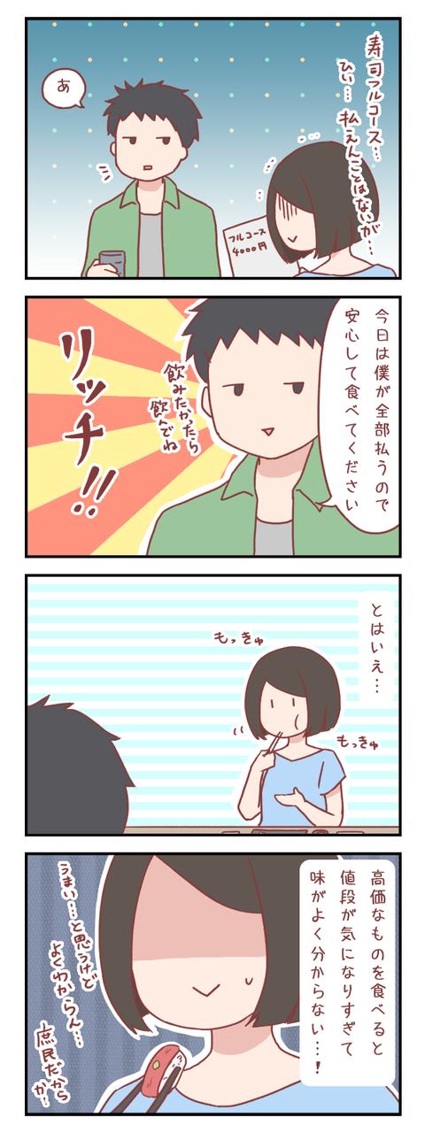 高収入男性と廻らない寿司を食べた結果(婚活編)【ろぐ642】