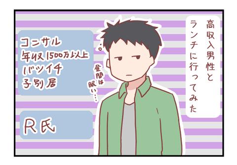 高収入男性とランチに行ってみたら(婚活編)【ろぐ641】