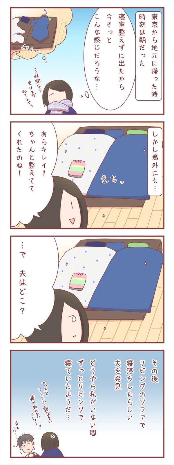 東京から帰ったら夫が寝室を整えてくれてた! けれど…