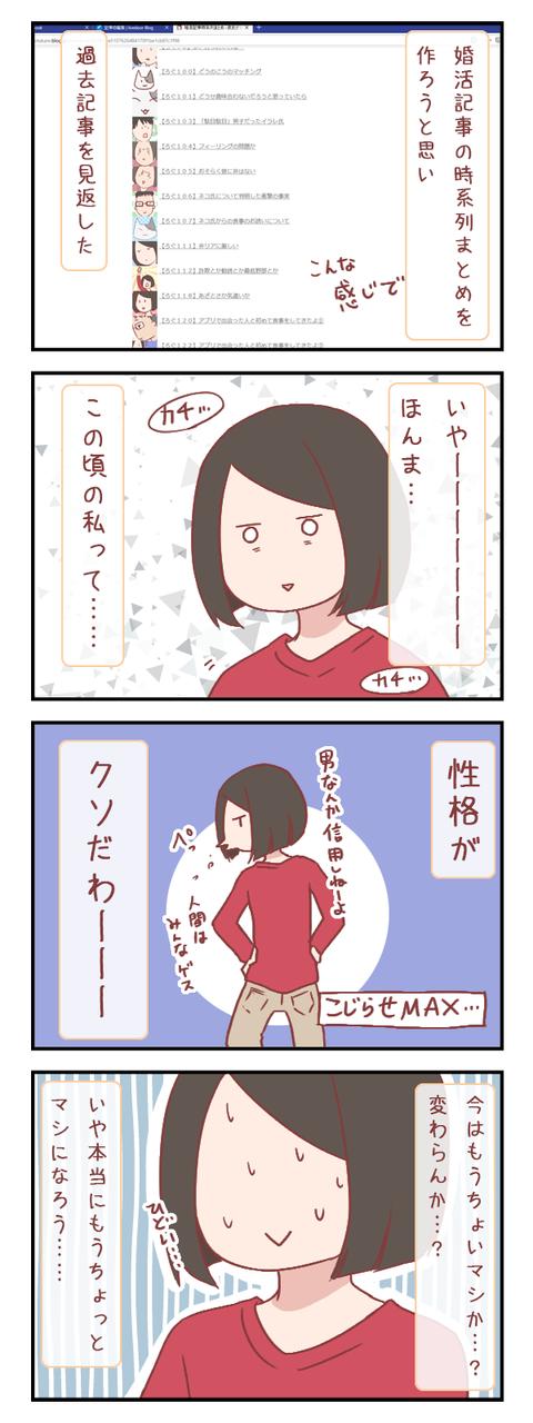 過去の自分を振り返って思うこと(婚活編)【ろぐ705】
