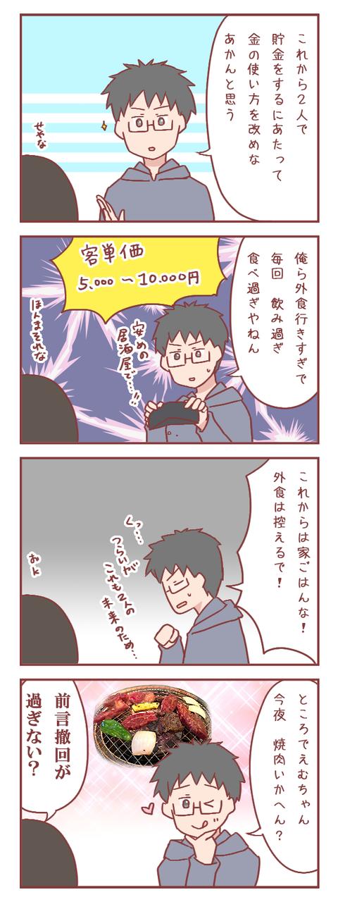 彼氏が貯金の決意表明をした結果(婚活編)【ろぐ909】