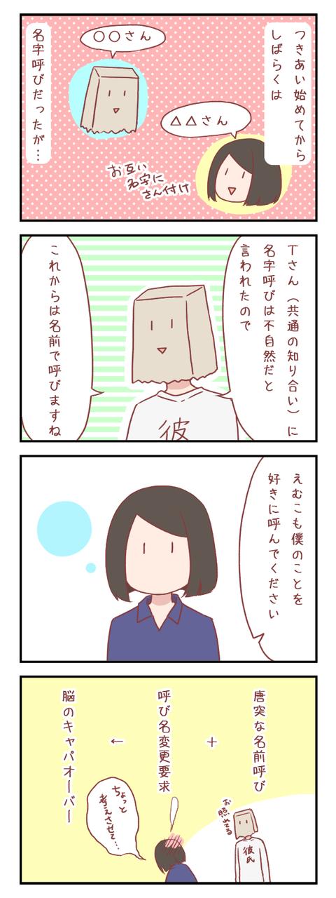 呼び方を変えるタイミング(彼氏編)【ろぐ607】