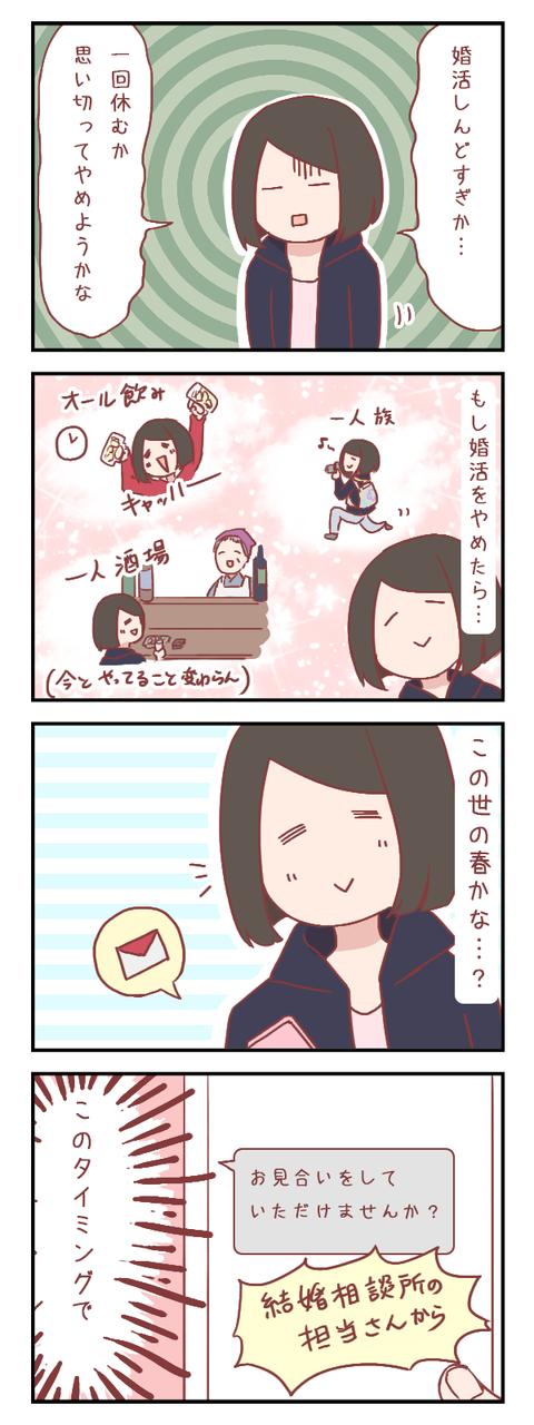 結婚相談所の担当さんのタイミングがすごい(婚活編)【ろぐ588】