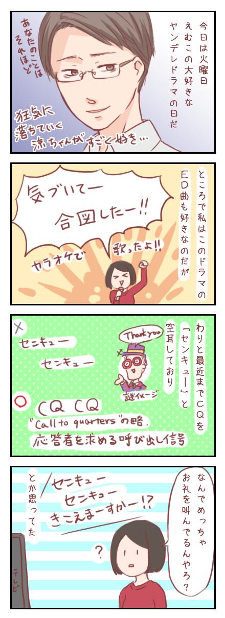 【ろぐ162】CQCQ~勘違い~
