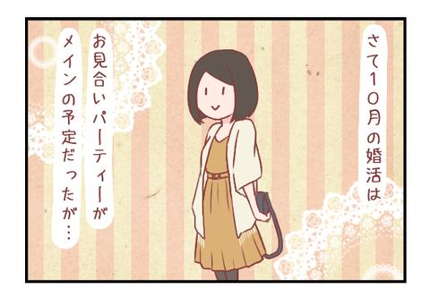 【ろぐ344】初めてのお見合いパーティーの顛末(婚活編)