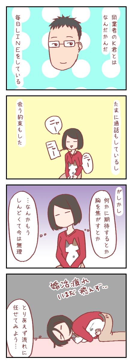 【ろぐ202】わりともう駄目だ(婚活編)