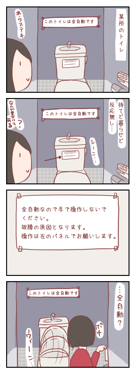 【ろぐ149】全自動トイレVSえむこ①