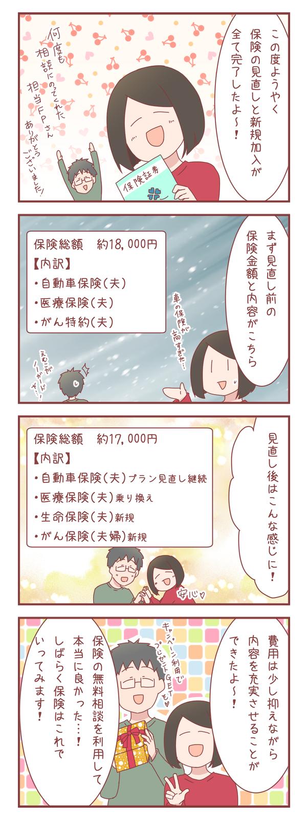 【めっちゃお得に】保険の見直しと新規加入が完了したよ~!