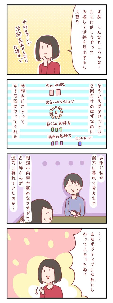 【ろぐ301】占いの費用に対する考え方(婚活編)