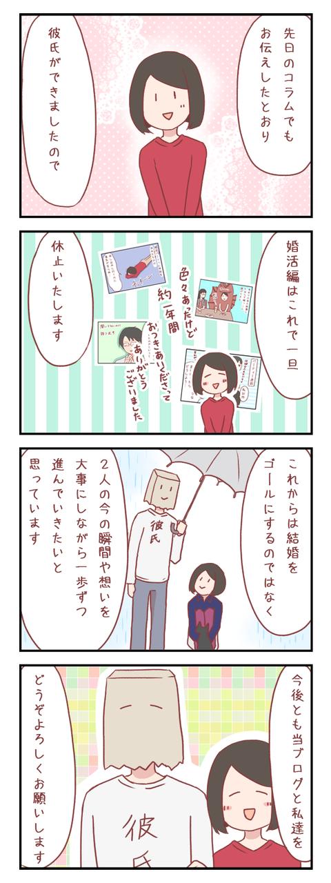 婚活編休止のお知らせ(婚活編)【ろぐ604】