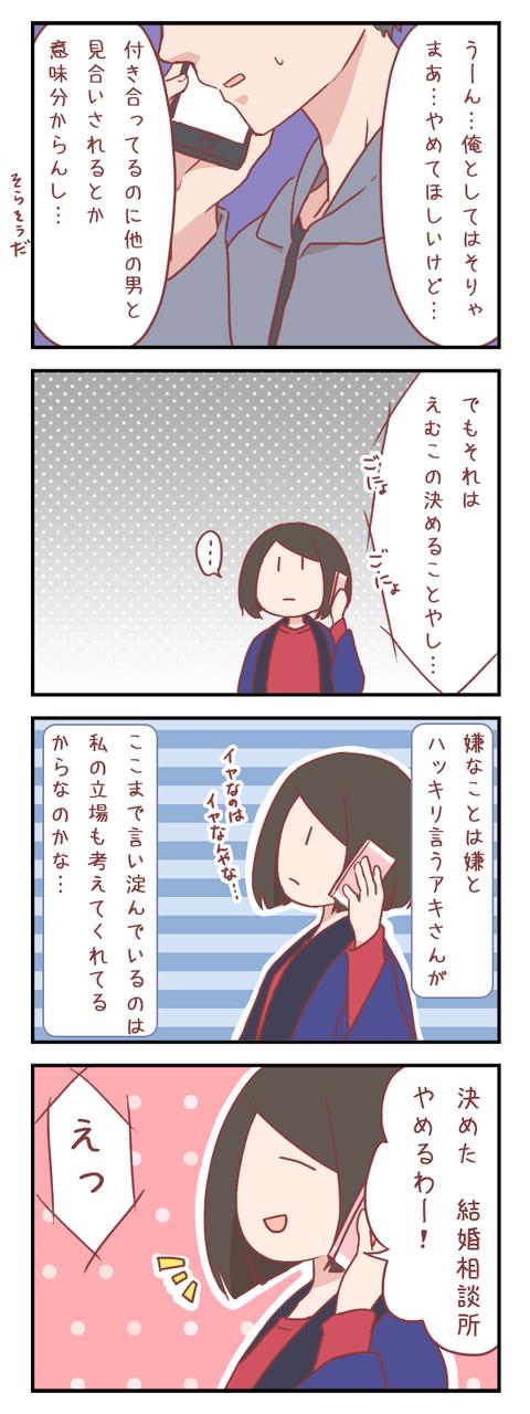 結婚相談所を退会するかどうかの決断(婚活編)【ろぐ806】