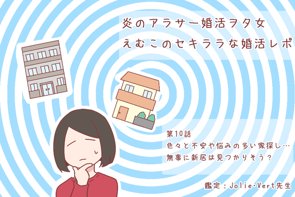 色々と不安や悩みの多い家探し…無事に新居は見つかりそう?