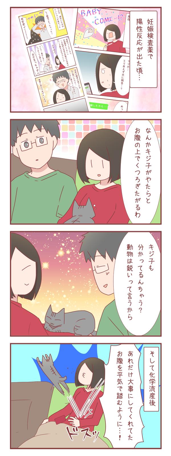 まさかの妊娠疑惑番外編~猫さんは鋭いし切り替えも早い~