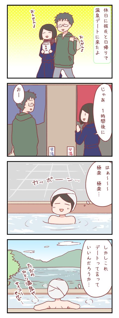 彼氏と温泉デートに行ってきたよ(婚活編)【ろぐ813】