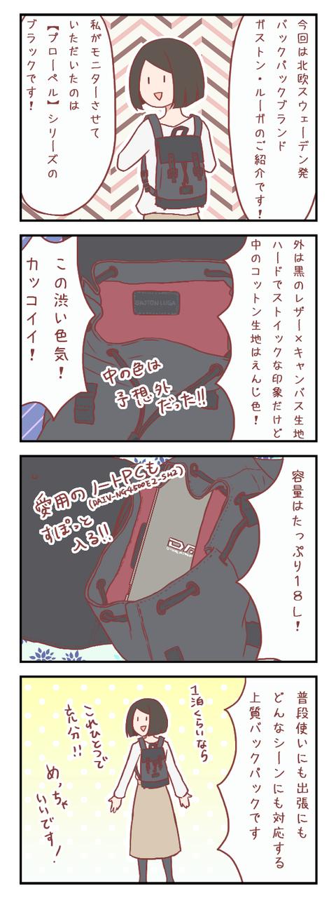 【PR】細部のパーツまで格好いい! ガストンルーガのバッグパック