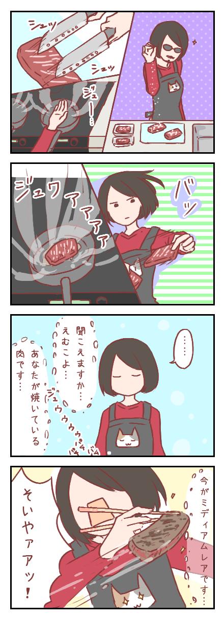 【ろぐ243】肉焼きの流儀(後編)