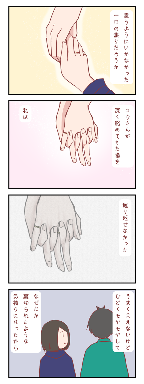 どうしても手を繋ぎたくない理由(婚活編)【ろぐ512】