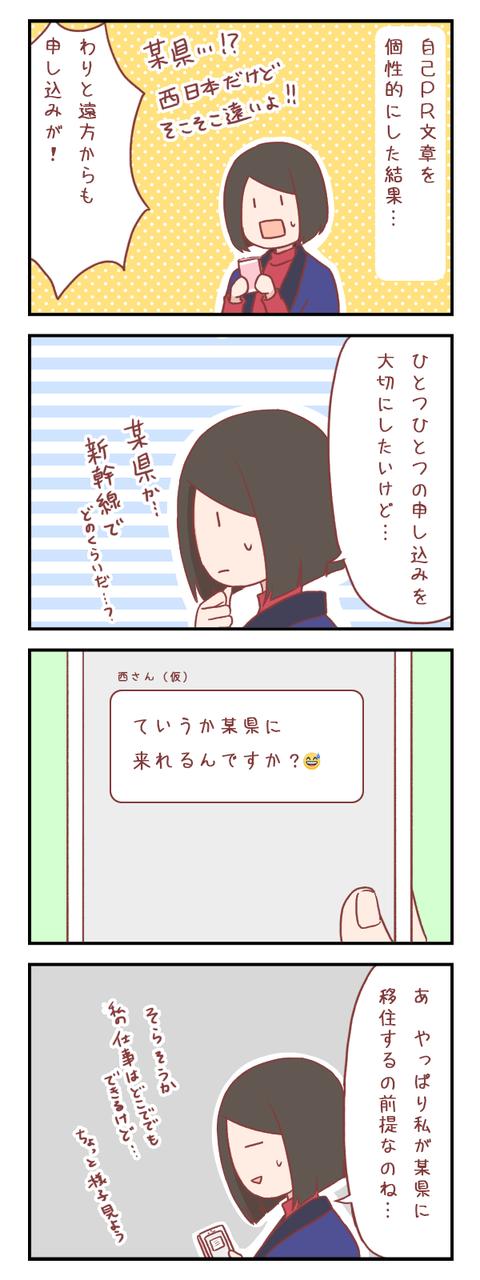 県外への移住はアリかナシか?①(婚活編)【ろぐ520】