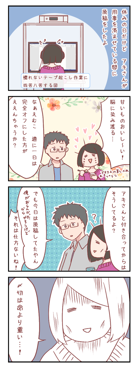 恋よりも命よりも重いもの(婚活編)【ろぐ755】