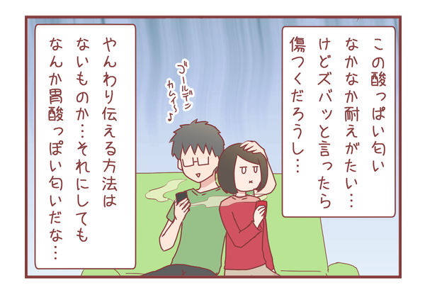 夫の口がなんだか匂う…こんな時どうする?
