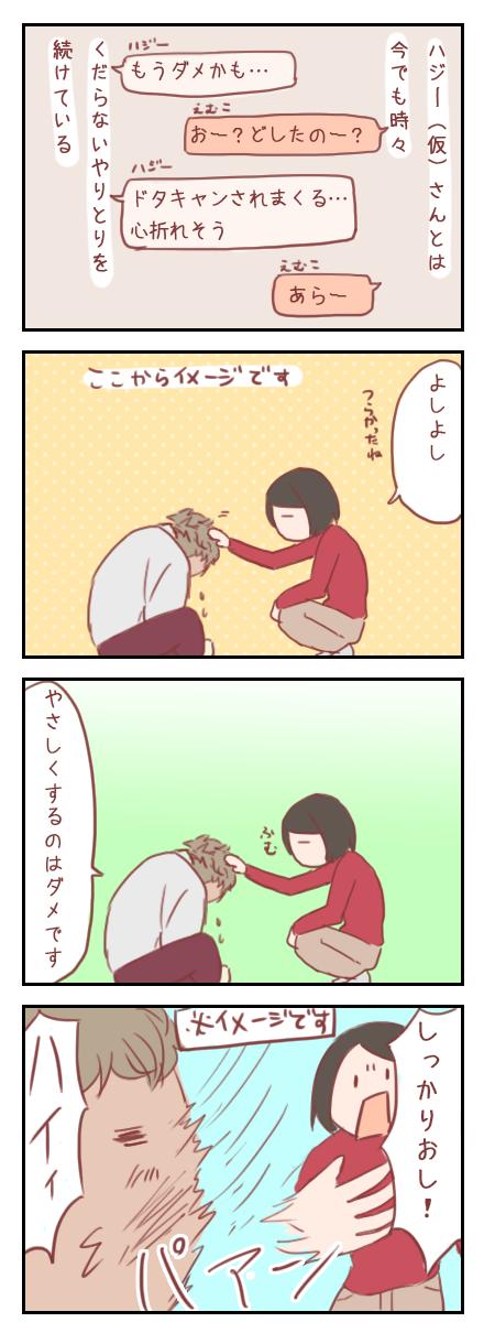 【ろぐ133】ハジー(仮)さんとのその後(アプリ編)