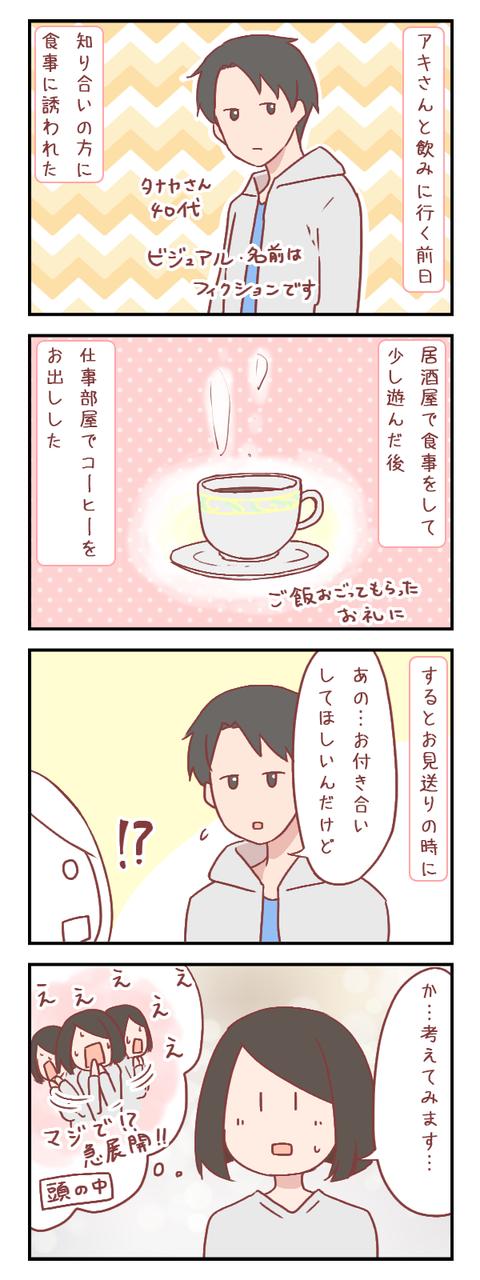思いがけない告白(婚活編)【ろぐ729】