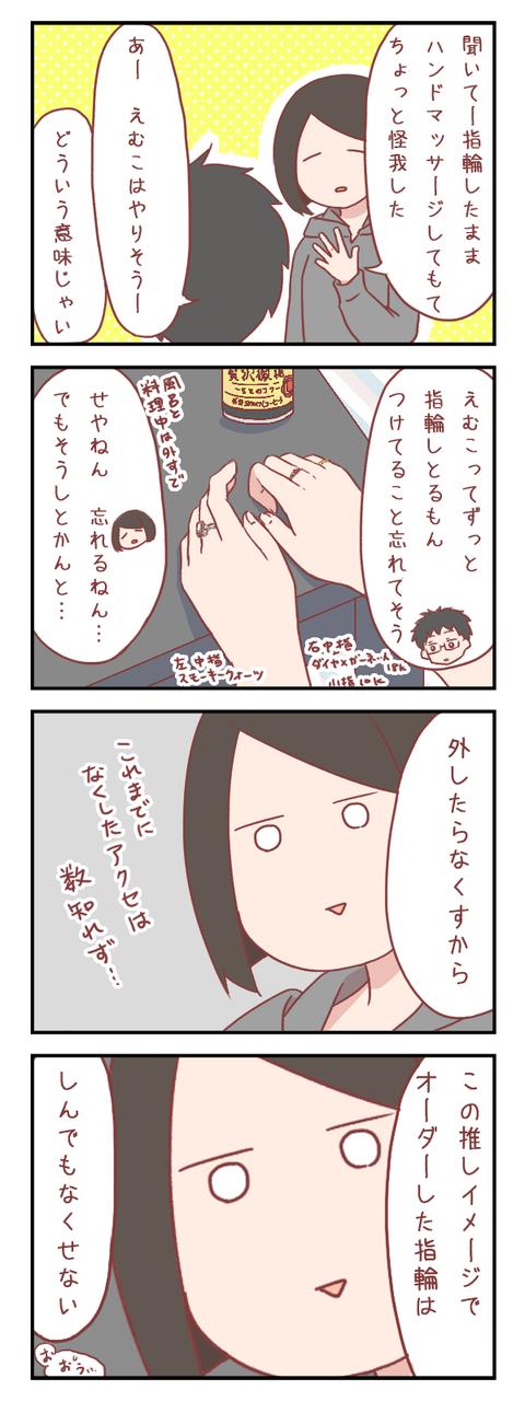 私が指輪を外さない理由(婚活編)【ろぐ825】
