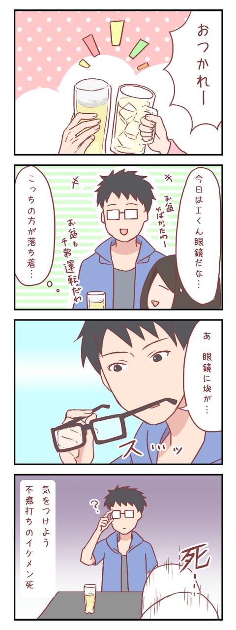 不意打ちにご注意(婚活編)【ろぐ647】