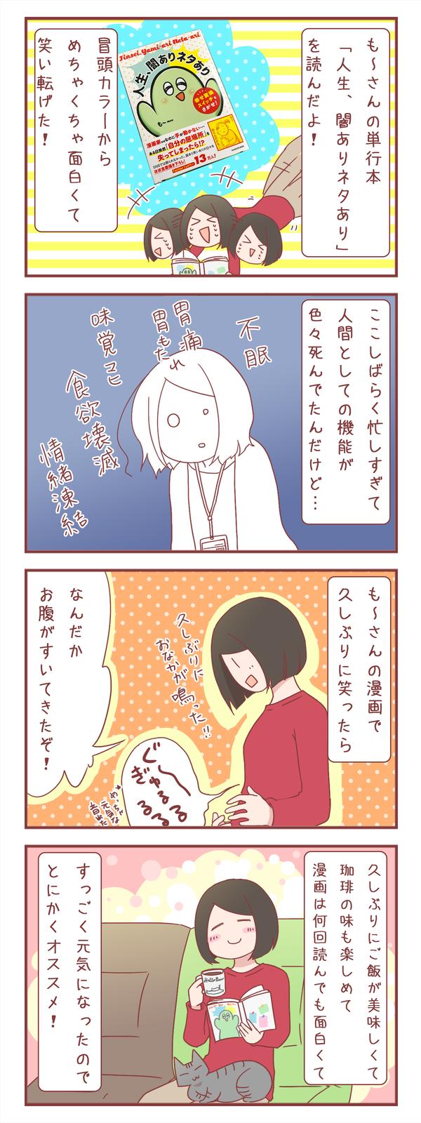 も~さんの単行本「人生闇ありネタあり」を読んだよ!