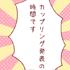 【ろぐ400】お見合いパーティー、運命のカップリングタイム…(