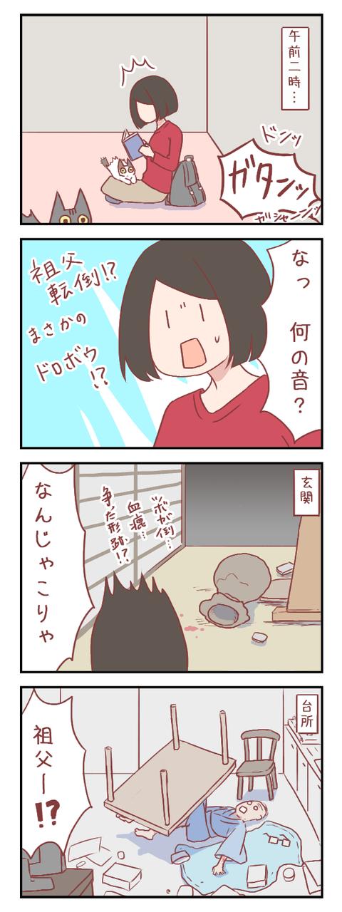 実録! 丑三つ時の惨劇【ろぐ570】