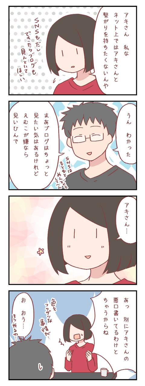 私とアキさんのあいだのネットに関する決まり事(婚活編)