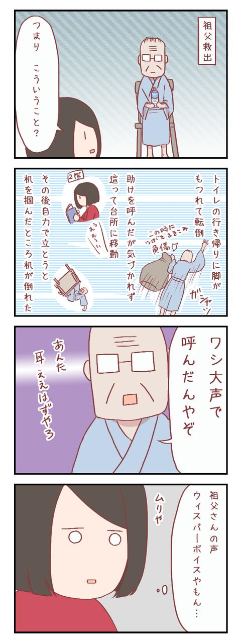 祖父が私の聴力を過信しすぎている【ろぐ571】