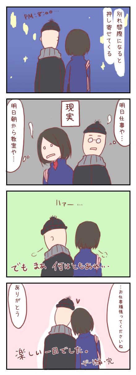押し寄せてくる(デート事変5)