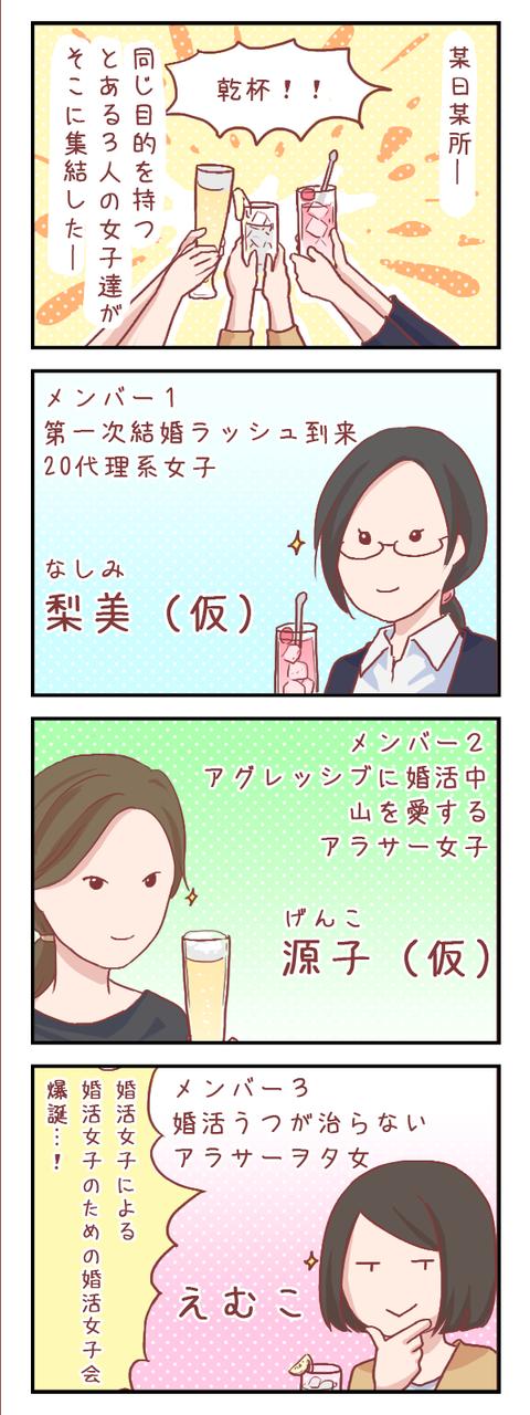 【ろぐ252】そうだ、婚活女子会をしよう(婚活編)