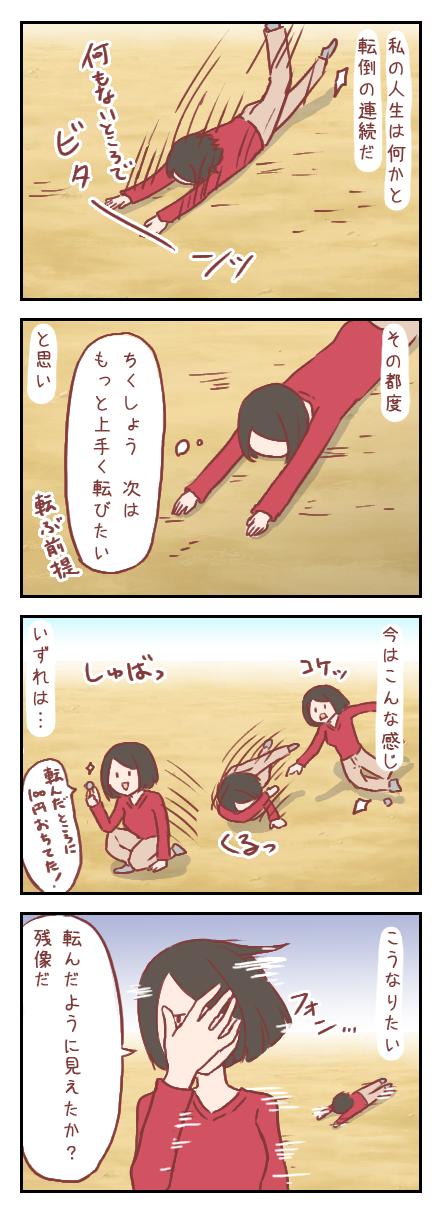 【ろぐ195】人生七転び八起き(背景素材つき!)