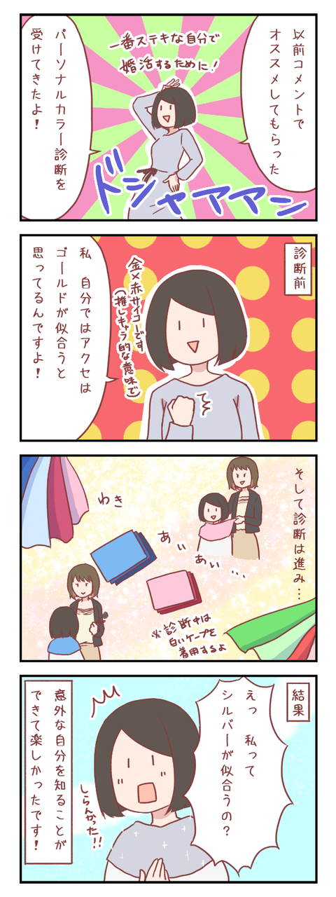 【ろぐ438】パーソナルカラー診断を受けてみたよ(婚活編)