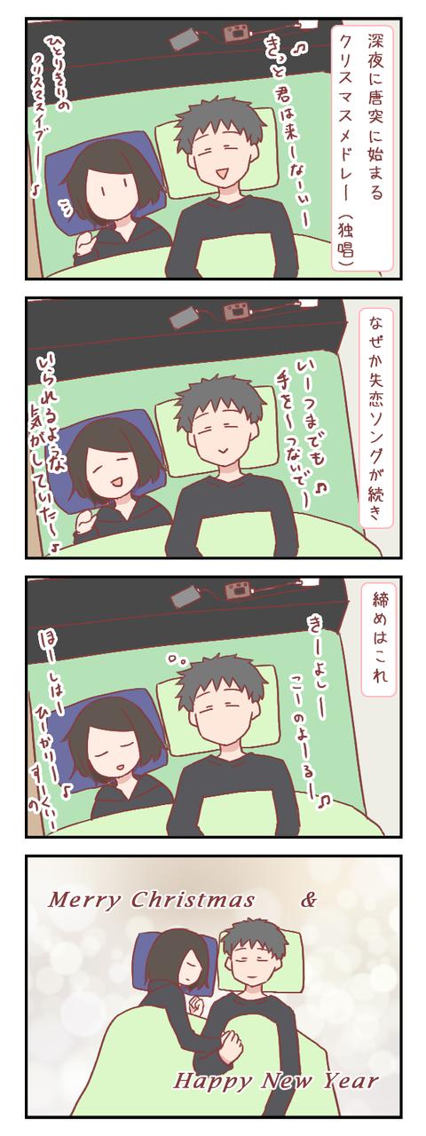 初めてのクリスマス~金ではなく○○がかかる女~【ろぐ794】