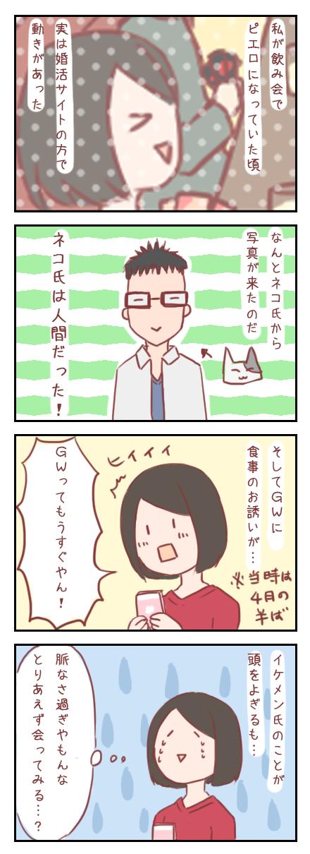 【ろぐ104】ネコ氏について判明した衝撃の事実(婚活アプリ編)