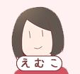 icon-えむこ